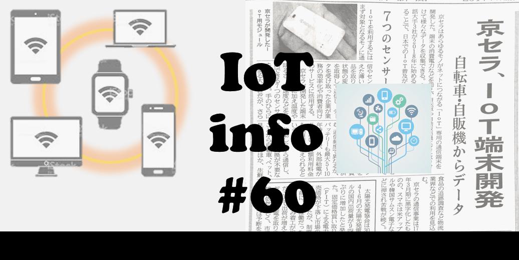 【IoTinfo】京セラ、IoT専用の通信端末を開発 #60