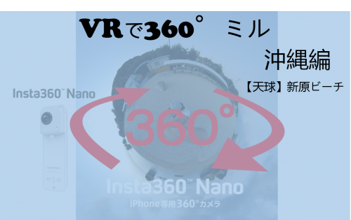 【360°VR】キレイな夕焼け色に染まる新原ビーチ #23