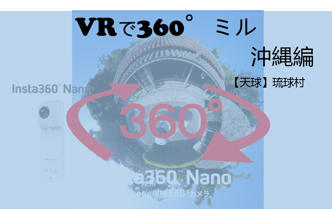 【360°VR】in OKINAWA 琉球村を360°でミル  #25
