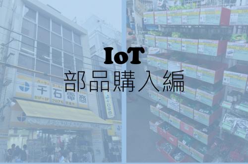 IoTデバイス試作にむけた電子工作部品の購入の巻 #45