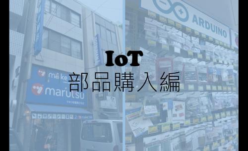 IoTウェアラブルデバイス試作部品の購入の巻 #44