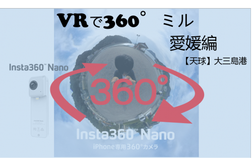【360°VR】しまなみ海道の先にある大三島港 #33