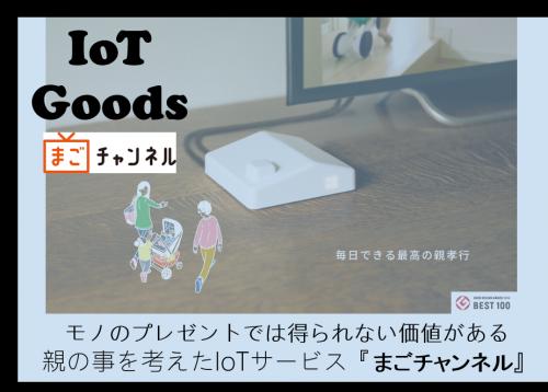 【IoTGoods】親の事を考えた最高の親孝行IoTデバイス「まごチャンネル」#75