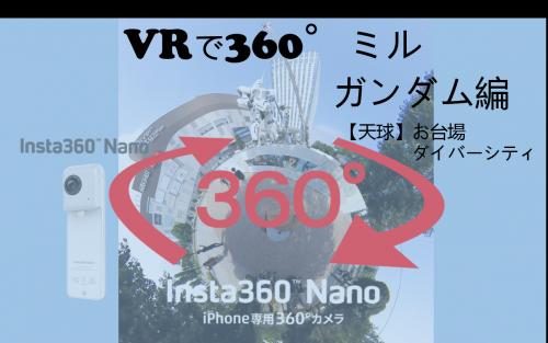 【360°VR】ガンダムを360°でミル お台場編 #29