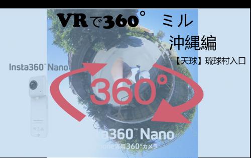 【360°VR】青い空とガジュマルの緑が映える入り口 in 琉球村 #32