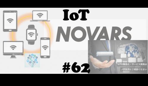 ノバルス、開発技術のない企業の課題をIoTで解決 #62