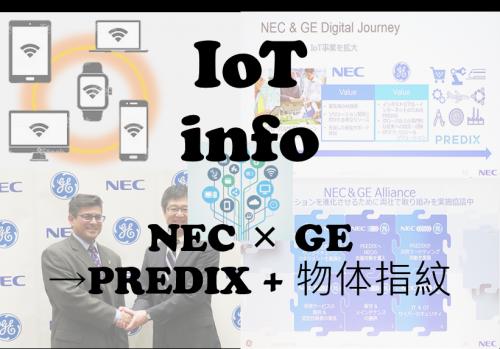 "NEC GEのIoTプラットフォームPREDIXへ独自""物体指紋""技術を提供 #77"