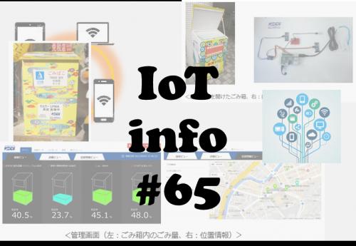【IoTinfo】沖縄セルラー KDDIとスマートごみ箱を国際通りに実験設置 #65