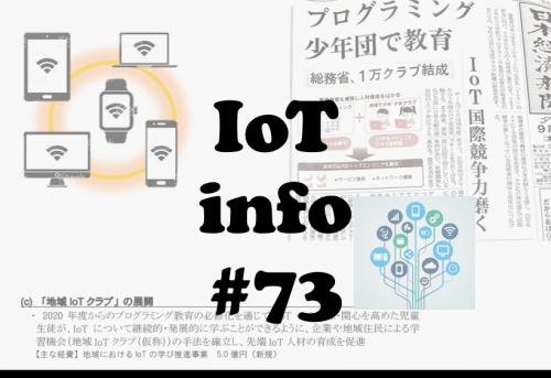 【IoTinfo】IoTトップエンジニア養成へ地域IoTクラブ結成 #73