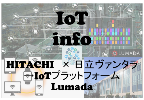 日立 世界へはばたくIoTプラットフォーム「Lumada」と「IoT世界本社」#80