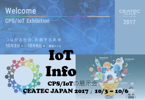 待ち遠しいCPS/IoTの展示会「CEATEC JAPAN 2017」10/3 – 10/6 @幕張メッセ #81