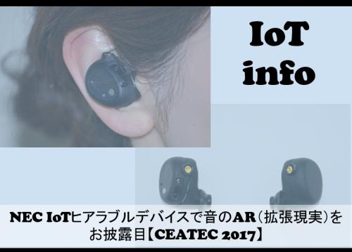 NEC IoTヒアラブルデバイスで音のAR(拡張現実)をお披露目【CEATEC 2017】#83
