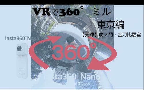 【360°VR】東京の街中 虎ノ門にある神社「金刀比羅宮」#34