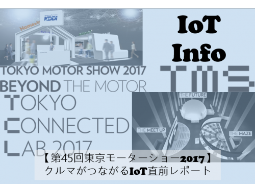【第45回東京モーターショー2017】クルマがつながるIoT直前レポート #105