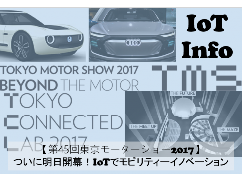 【第45回東京モーターショー2017】ついに明日開幕!IoTでモビリティーイノベーション #107