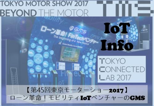 【第45回東京モーターショー2017】ローン革命!モビリティIoTベンチャーのGMS #112