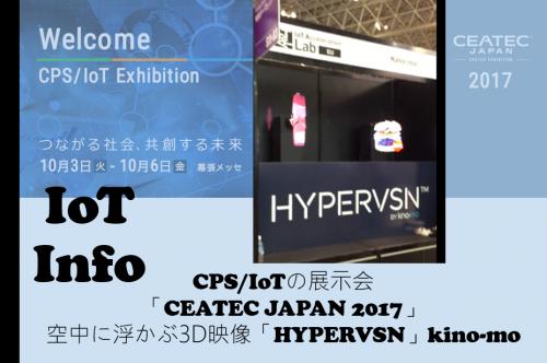 CEATEC JAPAN 2017 カムバック!3D映像が宙に浮かぶKimo-noブース #98