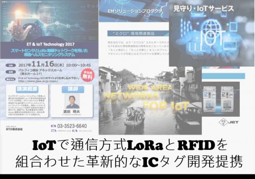IoTで通信方式LoRaとRFIDを組み合わせた革新的なICタグ開発提携 #111