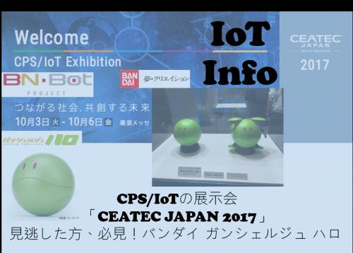 CEATEC JAPAN 2017 カムバック!バンダイ ガンシェルジュ ハロ #92