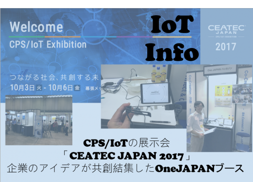 CEATEC JAPAN 2017 カムバック!OneJAPANハッカソン「cooklin'」 #97