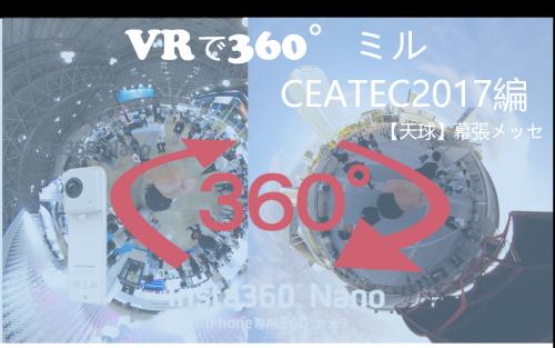 【360°VR】ワクワクCEATEC JAPAN2017 2日目を満喫 IN 幕張メッセ② #44