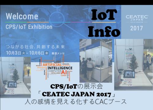 CEATEC JAPAN 2017 カムバック!感情がバレちゃうCACブース #94