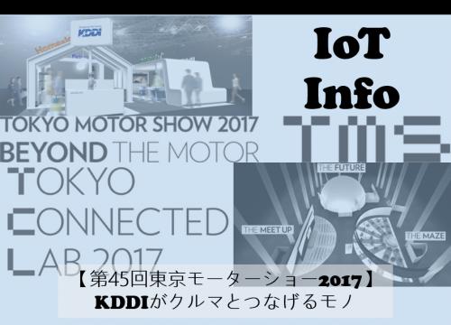 【第45回東京モーターショー2017】KDDIがクルマとつなげるモノ #113