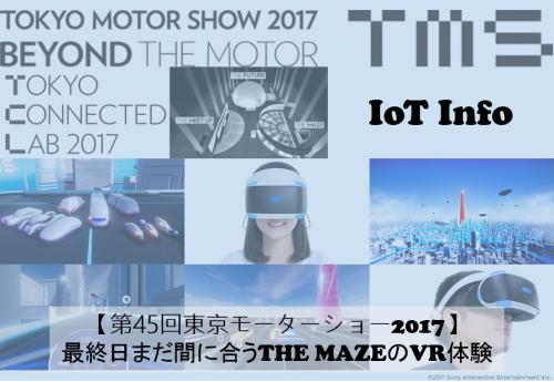 【第45回東京モーターショー2017】最終日まだ間に合うTHE MAZEのVR体験 #115