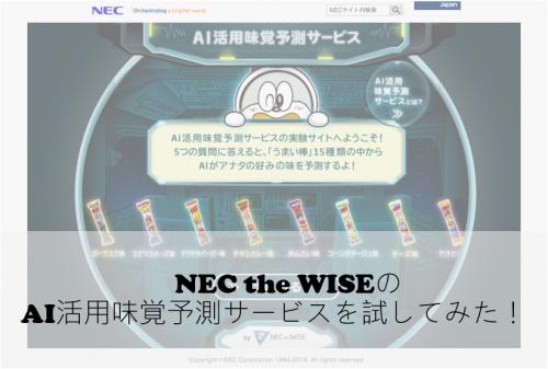 NEC the WISEのAI活用味覚予測サービスを試してみた!  #125