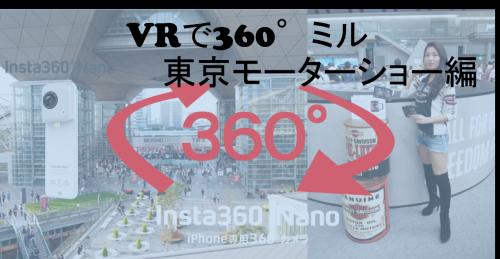 【第45回東京モーターショー2017】THE FUTUREの体感は想像以上にスゴかった! #48
