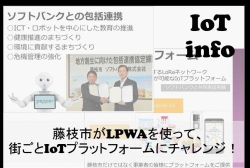【IoTinfo】藤枝市がLPWAを使って、街ごとIoTプラットフォームにチャレンジ! #119