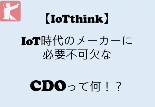 【IoTthink】IoT時代のメーカーに必要不可欠なCDOって何!? #143