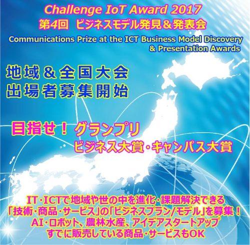 CHALLENGE IoT AWARD 2017 関東大会ってどんな感じ!? #133