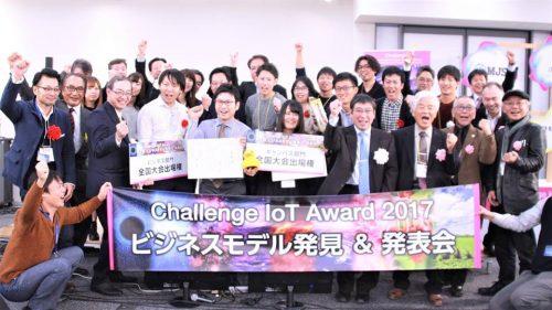 CHALLENGE IoT AWARD 2017 関東大会ビジネス部門9つ 後編 #135