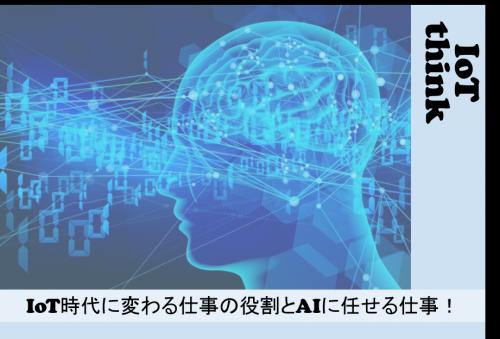 【IoTthink】IoT時代に変わる仕事の役割とAIに任せる仕事! #140