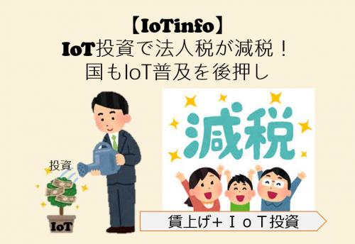 【IoTinfo】IoT投資で法人税が減税!国もIoT普及を後押し #145