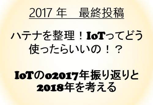 ハテナを整理!IoTってどう使ったらいいの!? #153