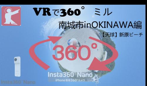 【360°VR】絶好の夏日!新原(みーばる)ビーチを360°でミル #58