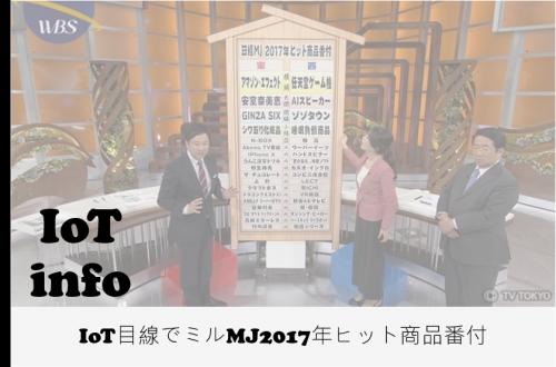 IoT目線でミルMJ2017年ヒット商品番付 #138