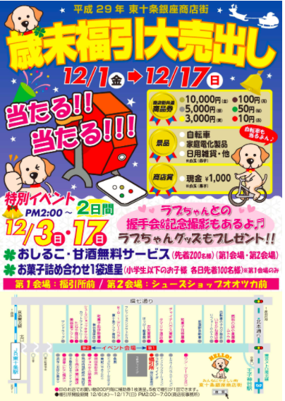 【360°VR】東十条銀座商店街の歳末イベント&ラブちゃんを360°でミル! #53