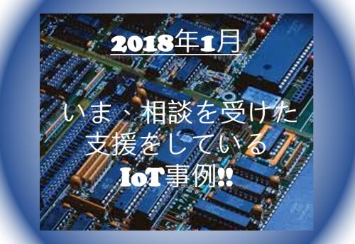 【IoTsupport】いま、相談うけた、支援しているIoT事例 #163
