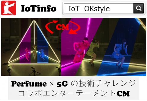 【IoTinfo】Perfume × 5G の技術チャレンジコラボ エンターテーメントCM #156