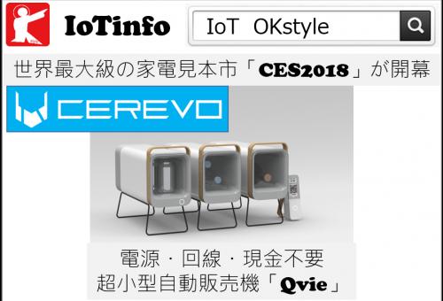 【IoTinfo】世界最大級の家電見本市「CES2018」が開幕 #157