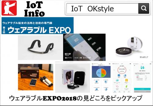 【IoTinfo】ウェアラブルEXPO2018の見どころをピックアップ #158