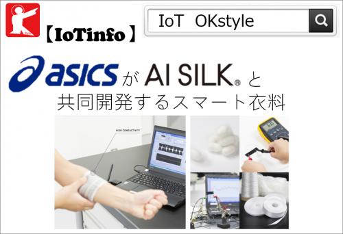 【IoTinfo】アシックスがVBとスマート衣料を共同開発 #166