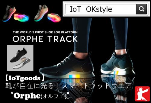 """【IoTgoods】靴が自在に光る!スマートフットウエア""""Orphe"""" #164"""