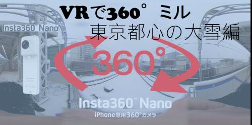 【360°VR】東京都心4年ぶりの大雪で積雪20cm超を360°でミル #64