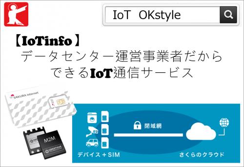 【IoTinfo】データセンター運営事業者だからできるIoT通信サービス #165