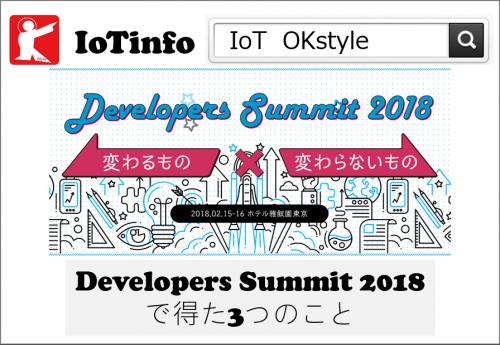 【IoTreport】Developers Summit 2018で得た3つのこと #170