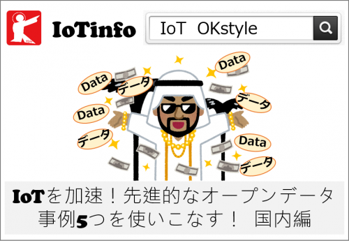 IoTを加速!先進的な「オープンデータ」5つを使いこなす! 国内編 #169